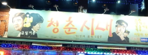 Korean Bar